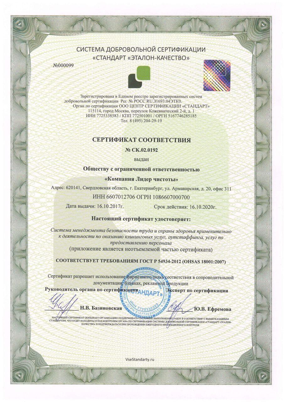Сертификация персонала екатеринбург сертификация ис